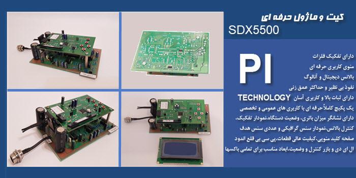 کیت و ماژول فلزیاب قدرتمند SDX5500